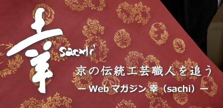 京の伝統工芸職人を追うWebマガジン 「幸」 -sachi-
