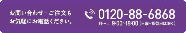 ご注文・お問い合わせもお気軽にお電話ください。 0120-88-6868 月?土 9:00~18:00(日曜・祝祭日は除く)