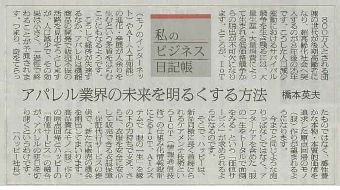 170927170823_senken_image